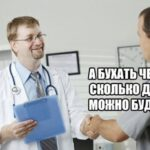 Прикольные загадки и ответы про медицину.
