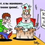 Посмеяться про медиков в картинках.