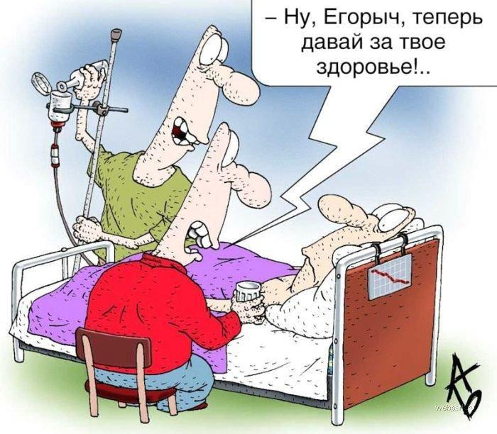 Ну, Егорыч, теперь давай за твое здоровье!...