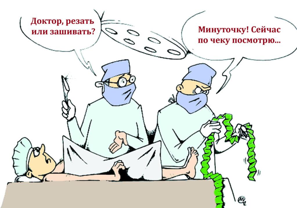 Асистент: Доктор, резать или зашивать? Доктор: Минуточку! Сейчас по чеку посмотрю...