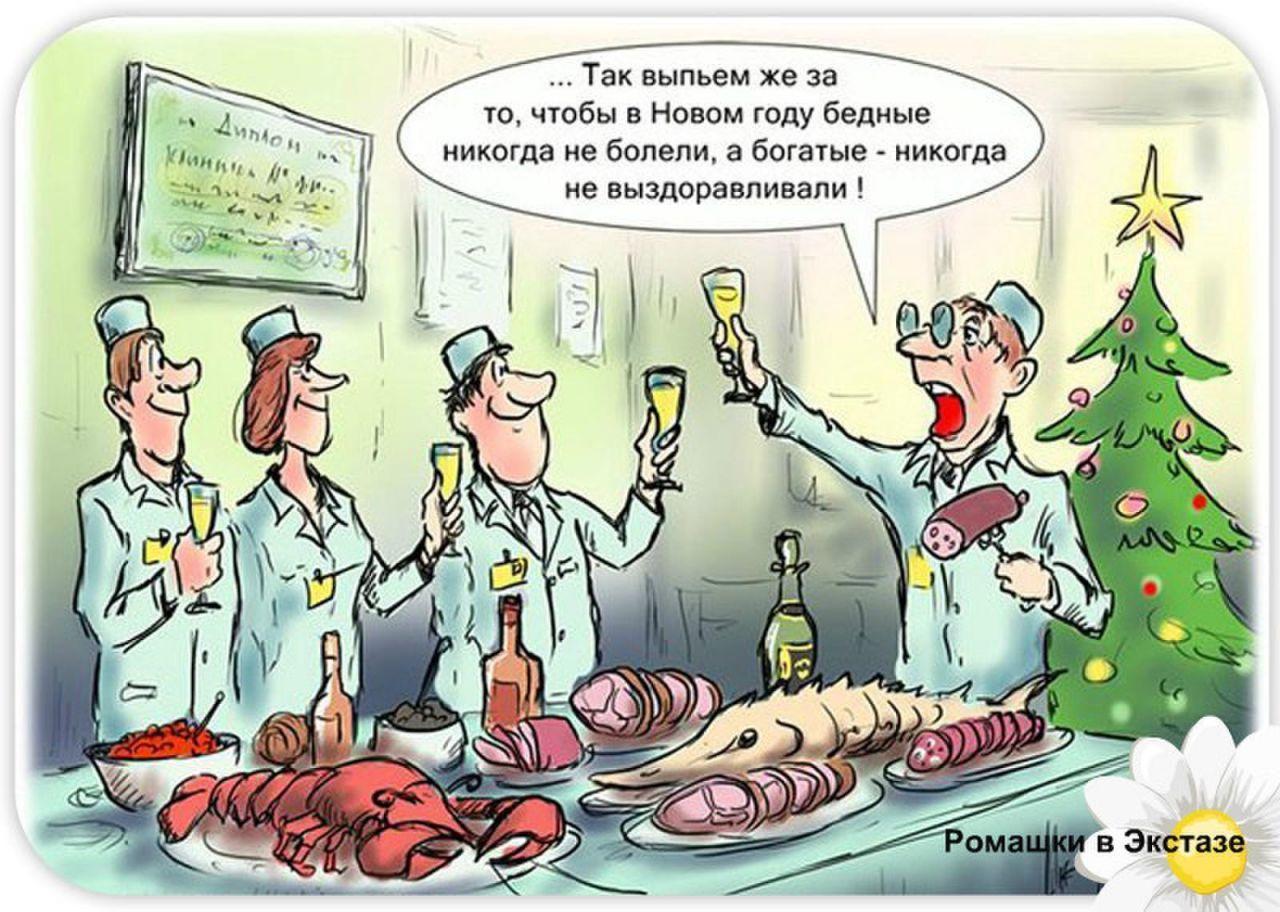 Так выпьем же за то, чтобы в Новом году бедные никогда не болели, а богатые - никогда не выздоравливали!