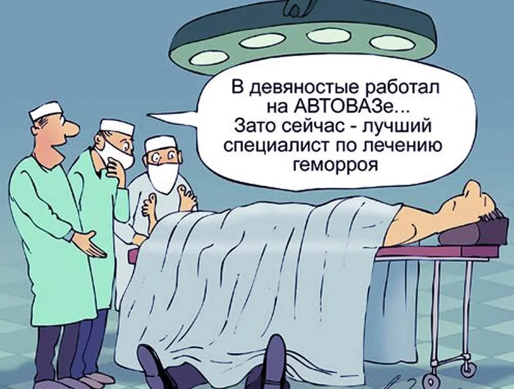В девяностые работал на АВТОВАЗЕ... Зато сейчас - лучший специалист по лечению геммороя.