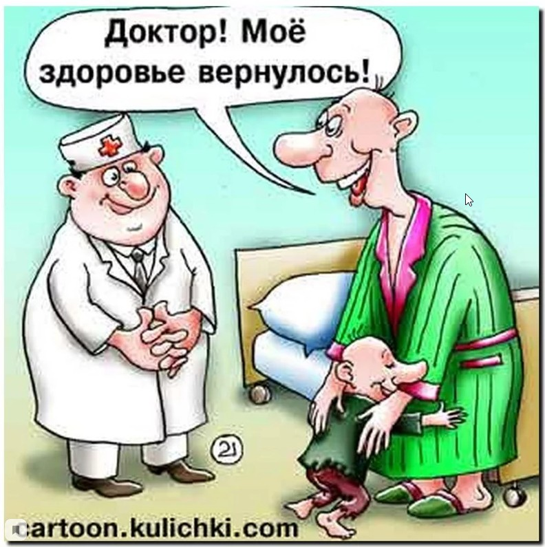 Смешные картинки про медиков.
