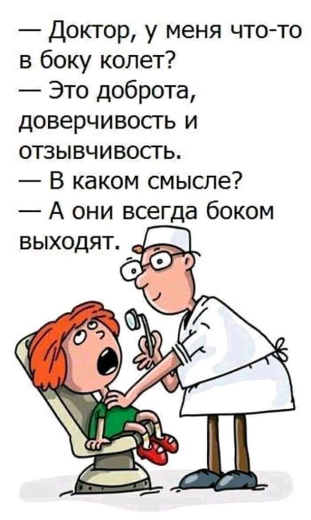 Доктор, у меня что-то в боку колет? Это доброта, доверчивость и отзывчивость. В каком смысле? А они всегда боком выходят.